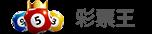 【彩票王】賓果賓果-539-六合彩,大數據分析算牌預測